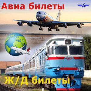 Авиа- и ж/д билеты Новопавловска