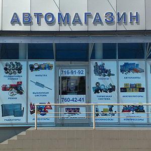 Автомагазины Новопавловска