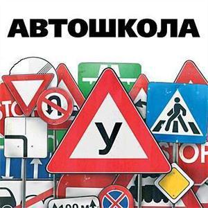 Автошколы Новопавловска