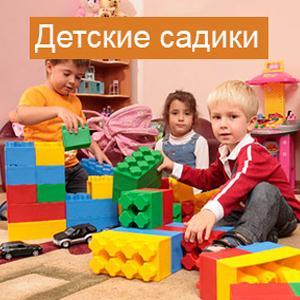 Детские сады Новопавловска