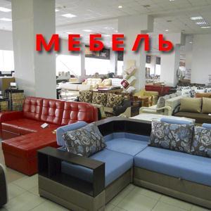 Магазины мебели Новопавловска