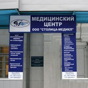 Медицинские центры Новопавловска