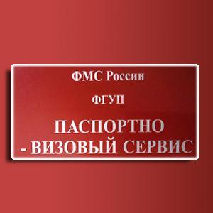 Паспортно-визовые службы Новопавловска