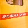 Аварийные службы в Новопавловске