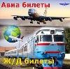 Авиа- и ж/д билеты в Новопавловске