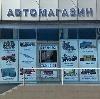 Автомагазины в Новопавловске