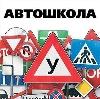 Автошколы в Новопавловске