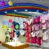 Детские магазины в Новопавловске