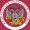 Налоговые инспекции, службы в Новопавловске