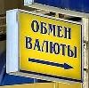 Обмен валют в Новопавловске