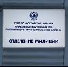Отделения полиции в Новопавловске