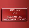 Паспортно-визовые службы в Новопавловске