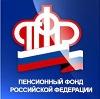Пенсионные фонды в Новопавловске