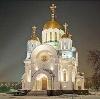 Религиозные учреждения в Новопавловске
