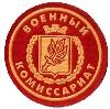 Военкоматы, комиссариаты в Новопавловске