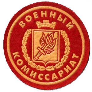 Военкоматы, комиссариаты Новопавловска